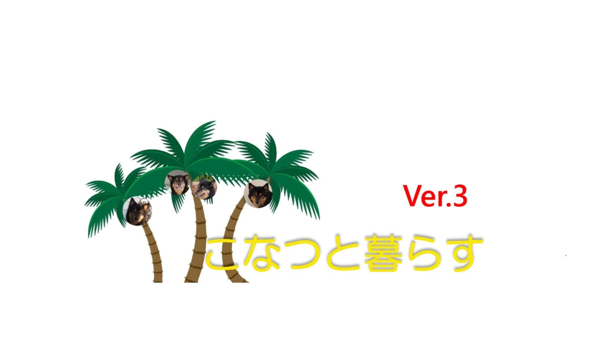 こなつと暮らす Ver.3